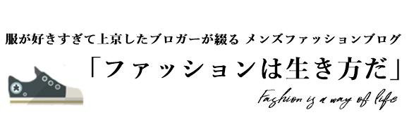 服が好きすぎて上京したブロガーが綴る メンズファッションブログ/「ファッションは生き方だ」-Fashion is a way of life-